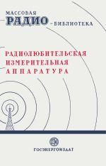 Серия: Массовая радио библиотека. МРБ 0_e2b60_d486bc90_orig