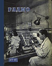 "Журнал: ""Радио"" 0_e1515_35f91ee8_orig"