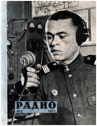 """Журнал: """"Радио"""" - Страница 2 0_e151b_60a98661_orig"""