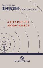 Серия: Массовая радио библиотека. МРБ 0_e2b5f_e8cf17d4_orig