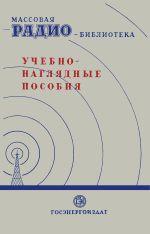 Серия: Массовая радио библиотека. МРБ - Страница 2 0_e2bae_7035899e_orig