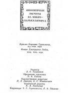 Микро - Техническая литература по микрокалькуляторам - Страница 2 0_e553f_842a5f4e_orig