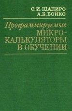 Техническая литература по МИКРОКАЛЬКУЛЯТОРАМ 0_e54f8_aa336950_orig