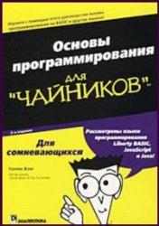 Техническая литература по языку программирования Бейсик - Страница 2 0_e6ffe_76800854_orig