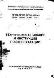 электроника - Техническая документация на отечественные ЭВМ и внешние устройства 0_e2eea_c7127dc2_orig