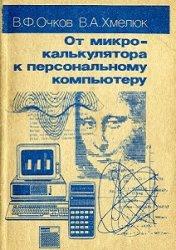 Микро - Техническая литература по микрокалькуляторам - Страница 2 0_e5542_43e4e230_orig