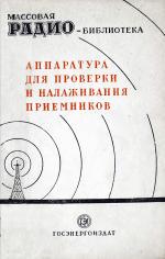 Серия: Массовая радио библиотека. МРБ 0_e2b58_2bb9a26b_orig