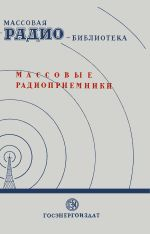 Серия: Массовая радио библиотека. МРБ - Страница 2 0_e2bc8_b511b39b_orig
