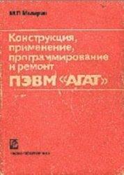 Книги с описанием отечественных ЭВМ и ПЭВМ. 0_e17a9_91eea3e_M