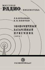 Серия: Массовая радио библиотека. МРБ 0_e2b55_61a037d9_orig