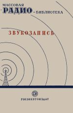 Серия: Массовая радио библиотека. МРБ - Страница 2 0_e2bc6_eb6274d9_orig
