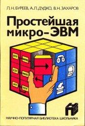 Книги с описанием отечественных ЭВМ и ПЭВМ. 0_e11fd_d3647507_orig