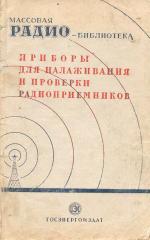 Серия: Массовая радио библиотека. МРБ - Страница 2 0_e2b68_c4faf52e_orig