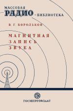 Серия: Массовая радио библиотека. МРБ - Страница 2 0_e2b87_ecf44277_orig