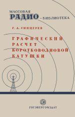 Серия: Массовая радио библиотека. МРБ - Страница 2 0_e2bac_ef68d3a4_orig
