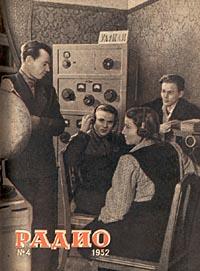"""Журнал: """"Радио"""" - Страница 2 0_e151e_3b3e9a20_orig"""