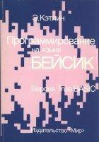 Техническая литература по языку программирования Бейсик 0_e26b6_61b5e9d4_M