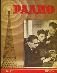 "Журнал: ""Радио"" 0_e136f_b67a2d23_orig"