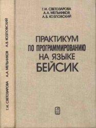 Техническая литература по языку программирования Бейсик 0_e5021_491a2bd6_orig