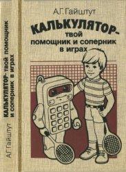 Микро - Техническая литература по микрокалькуляторам - Страница 2 0_e553b_d229ceeb_orig