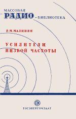 Серия: Массовая радио библиотека. МРБ - Страница 2 0_e2b6a_c633006b_orig