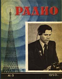 """Журнал: """"Радио"""" 0_e134e_4af4792f_orig"""