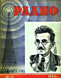 "Журнал: ""Радио"" 0_e136d_1de096a9_orig"