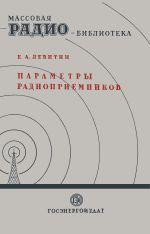 Серия: Массовая радио библиотека. МРБ - Страница 2 0_e2baf_ff84c086_orig