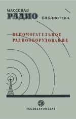 Серия: Массовая радио библиотека. МРБ - Страница 2 0_e2bb8_ca3d532c_orig