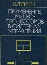 компьютер -  Техническая литература. Отечественные и зарубежные ЭВМ. Разное... 0_c02d3_c0df1486_M