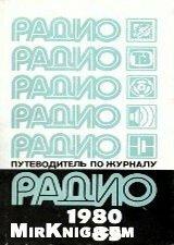 """Журнал: """"Радио"""" 0_c6415_ace9a48d_M"""