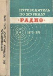 "Журнал: ""Радио"" 0_c6390_4ea073c1_M"
