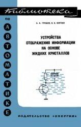 компьютер -  Техническая литература. Отечественные и зарубежные ЭВМ. Разное... 0_c02e8_a6fb8317_M
