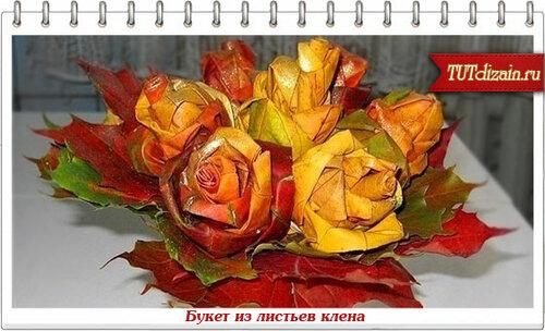 [МАСТЕР КЛАСС]Осенний букет из кленовых листьев своими руками 0_c5d84_c4585540_L