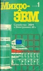 компьютер -  Техническая литература. Отечественные и зарубежные ЭВМ. Разное... 0_c08d5_bda0e66a_M