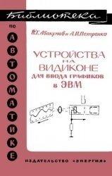компьютер -  Техническая литература. Отечественные и зарубежные ЭВМ. Разное... 0_c0035_a491c2b3_M