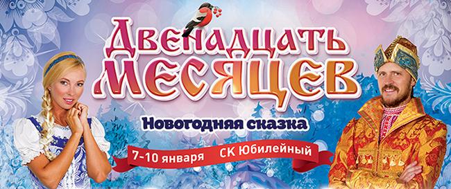 Новогодние шоу и гастрольный тур-2016, 2017, 2018 - Страница 2 0_18cc11_9ec6f609_orig
