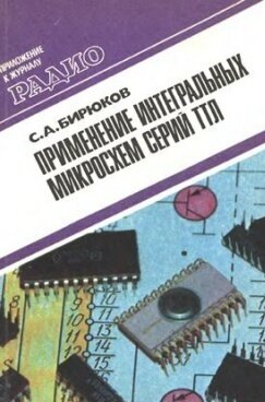 компьютер -  Техническая литература. Отечественные и зарубежные ЭВМ. Разное... 0_c08cb_3da5d9e1_L