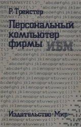 Литература и тех. документация на IBM PC_PC/XT_PC/AT_PS/2_80386_80486 0_c77e6_690f2cc7_M