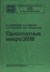 компьютер -  Техническая литература. Отечественные и зарубежные ЭВМ. Разное... 0_c022d_4a77374c_M
