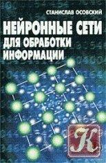 Литература о ИИ и ИР - Страница 3 0_c787c_6660c2f3_M