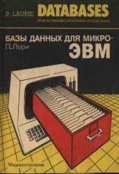 компьютер -  Техническая литература. Отечественные и зарубежные ЭВМ. Разное... 0_c02cb_7f2f69f2_M
