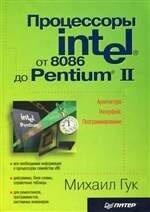 Литература и тех. документация на IBM PC_PC/XT_PC/AT_PS/2_80386_80486 0_c7248_c552aa24_M