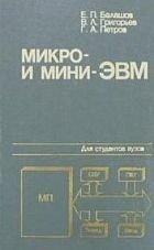 компьютер -  Техническая литература. Отечественные и зарубежные ЭВМ. Разное... 0_c0c9e_1b73999b_M