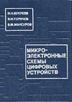 компьютер -  Техническая литература. Отечественные и зарубежные ЭВМ. Разное... - Страница 12 0_c1f0a_1f0a332c_M