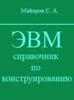 компьютер -  Техническая литература. Отечественные и зарубежные ЭВМ. Разное... 0_c0032_df1daea_M