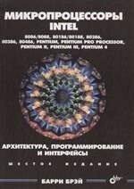 Литература и тех. документация на IBM PC_PC/XT_PC/AT_PS/2_80386_80486 0_c7175_5bbce792_M