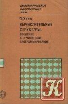 компьютер -  Техническая литература. Отечественные и зарубежные ЭВМ. Разное... 0_c02f9_7afafd30_M