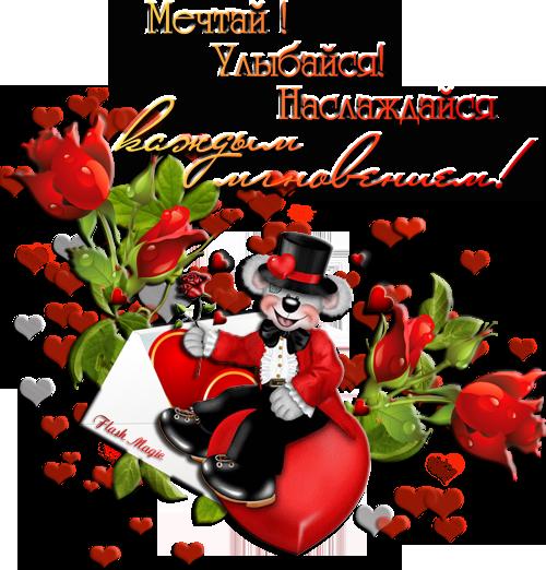 С Днем св. Валентина! 0_ce361_ad87265f_XL