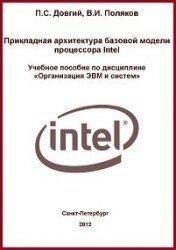 Литература и тех. документация на IBM PC_PC/XT_PC/AT_PS/2_80386_80486 0_c7280_1deee4b_M